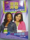 【書寶二手書T7/語言學習_OIV】歌舞青春東高中傳奇4-關鍵時刻(附MP3)_N.B.Grace, 黃詔鴻
