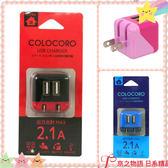 【京之物語】現貨-日本COLOCORO USB 2.1A插頭充電器 轉換器(藍/粉/黑)