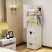 單人掛衣柜小號組裝宿舍用大學生簡易布衣櫥寢室組合收納柜多格子SE