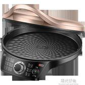 蘇泊爾電餅鐺家用雙面加熱電餅檔烙餅鍋煎餅機新款加深加大薄 220V NMS陽光好物