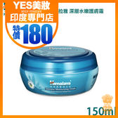 Himalaya  深層水嫩護膚霜 150ml Intensive Moisturizing Cream   喜馬拉雅 印度 【YES 美妝】