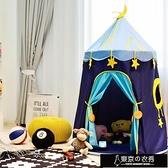兒童帳篷 兒童帳篷游戲屋室內男孩女孩寶寶玩具小屋家用小房子公主房小孩【快速出貨】