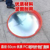 60cm室外交通廣角鏡凹凸鏡道路球面鏡轉角彎鏡凸面防盜鏡  WD
