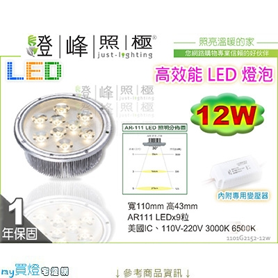 【LED燈泡】LED-111 12W AR111 HighPower 附LED專用變壓器 精省方案【燈峰照極】#2152