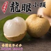 【果農直配-全省免運】台灣龍眼5斤±10(小顆)