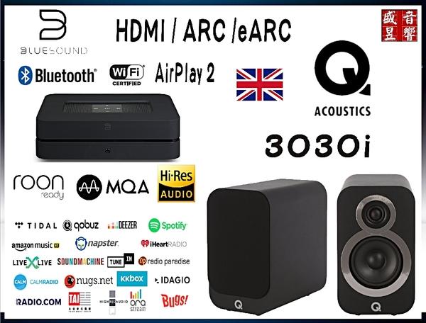 『限量三套』加拿大 Bluesound PowerNode 2i+英國 Q Acoustics 3030i-無線串流組合