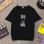 情侶裝 超火的情侶裝男女2019新款別鬧就鬧文字印花短袖t恤學生班服潮 4色S-3XL