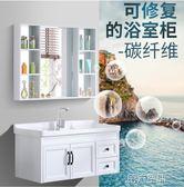 浴櫃 浴室櫃組合衛生間洗漱台洗臉盆池現代簡約面盆洗手盆櫃碳纖維衛浴 第六空間 igo