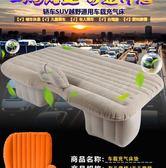 (交換禮物)充氣床汽車用品車載充氣床車內睡覺旅行氣墊車震床轎車後排suv後座睡墊