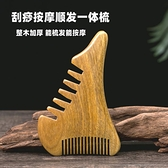 按摩梳 多功能按摩梳子刮痧板檀香綠檀木頭部頭療經絡梳