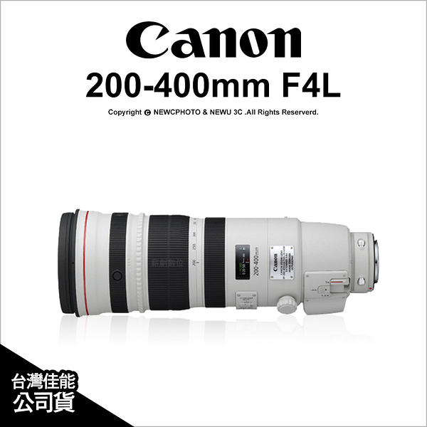 現貨出清 Canon EF 200-400mm F4 L IS USM Extender 1.4 公司貨 增距鏡 【24期0利率+免運費】薪創