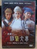挖寶二手片-H11-034-正版DVD*華語【黑靈芝 神醫大夢】-孫耀威
