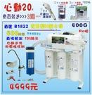 400加侖RO純水機.淨水器咖啡機濾水器...