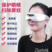 眼部按摩器緩解眼睛震動護眼儀疲勞矯正器恢復保眼罩 奇思妙想屋