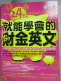 【書寶二手書T5/語言學習_ZFR】24天就能學會的基礎財金英文_陳和揚