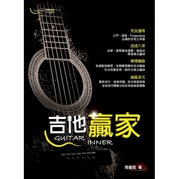 小叮噹的店 952433 全新  吉他贏家(Guitar Winner)