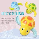 發條小烏龜洗澡沐浴玩具寶寶兒童嬰幼戲水玩具男孩女孩玩水抖音 金曼麗莎