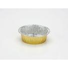 25入 金色圓鋁 232 蛋糕模 蛋塔杯【H232-G】布丁燒 起司蛋糕 鋁箔容器 烘烤盒 錫箔盒 烤模