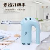 電動打蛋器手持家用小型自動打蛋機奶油打發器和面攪拌烘焙工具套 「中秋節特惠」