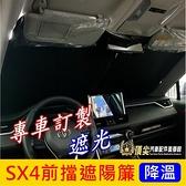 SUZUKI鈴木【SX4前擋遮陽簾】2017-2021年SX4專用 前遮陽板 前擋玻璃窗簾 防曬 隔熱罩 遮光片