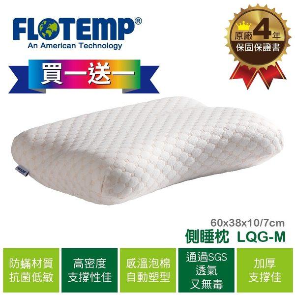 【美國Flotemp福樂添】高密度感溫透氣大側睡枕LQGM(Flotemp福樂添)