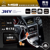【JHY】10~15年BENZ SLK  R172 MS8安卓多媒體主機9吋螢幕*送4G聯網+LiTV影視1年