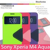 ◎【福利品】SONY Xperia M4 Aqua 十字紋視窗側掀皮套 可立式 側翻 插卡 皮套 保護套 手機套