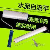 地坪工具消泡滾筒刷自流平施工滾筒刷針刺滾筒放氣滾筒