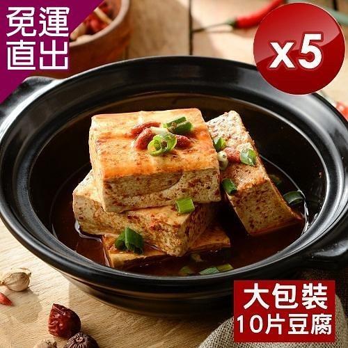 媽祖埔豆腐張 非基改麻辣臭豆腐-大包裝(10片豆腐/全素) 5入組【免運直出】