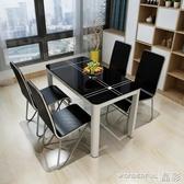 洽談桌椅 餐桌現代簡約鋼化玻璃小戶型飯桌長方形洽談家用烤漆餐 晶彩