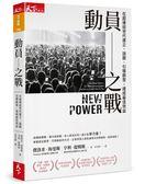 (二手書)動員之戰︰在超連結世代建立、說服、引導群眾,達成最佳效益