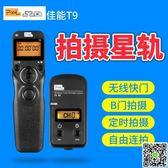T9佳能無線快門線6D2 5D4 80D 5D3 70D 200D 6D 60D 7D2 800D 750D 760D 1D3 5D2單反相機遙控器 MKS99一件免運