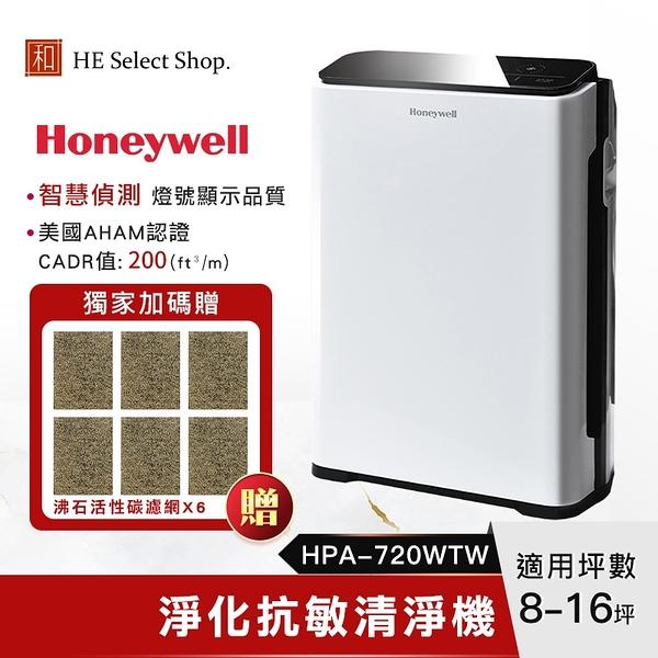 【獨家贈 沸石活性碳*6】Honeywell 智慧淨化抗敏空氣清淨機 HPA-720WTW 8-16坪適用 恆隆行公司貨