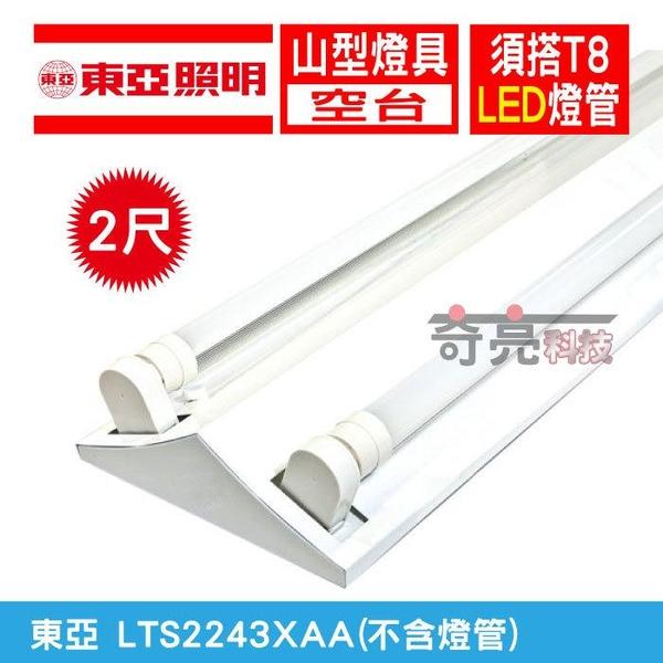 【奇亮科技】含稅 東亞 LED 2尺 2燈 山型燈具 (空台-不含燈管) 山型吸頂燈 山形燈 LTS2243 台灣製造