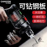 卡瑪頓沖擊鉆 家用電鉆220V多功能手槍鉆電轉小型電動工具螺絲刀