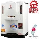 『晶工牌』10.4L溫熱全自動開飲機 JD-3601/JD-3601D  **免運費**