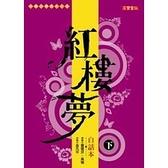 白話本紅樓夢 -下 (大智49)