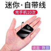 行動電源 20000M迷你石墨烯充電寶女大容量便攜超薄小巧移動電源手機通用