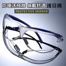 防護眼鏡 防滑設計 防唾沫飛濺 簡約有型...