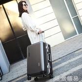 旅行箱行李箱鋁框拉桿箱女男韓版ins萬向輪女男學生密碼皮箱 可然精品