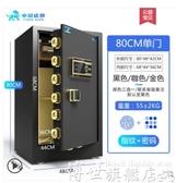 保險櫃 智慧wifi高大型單門雙門指紋密碼保險箱防盜全鋼保管箱小型入墻雙層 博世LX