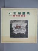 【書寶二手書T3/藝術_QKR】莊伯顯畫集(三)真情寫台灣