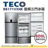 含拆箱定位+舊機回收 東元 TECO R6171VXHK 變頻 三門 冰箱 600L 公司貨 能源效率1級 自動除霜