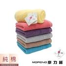 【MORINO摩力諾】純棉飯店級素色緞條毛巾