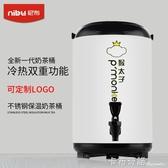 不銹鋼冷熱保溫桶奶茶桶商用6L8L10L12L奶茶店用品果汁豆漿桶定制 卡布奇諾