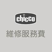 chicco-Ohlalà 後輪組(2輪+煞車橫桿)
