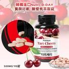 韓國進口Nutri D-DAY 養顏好眠 酸櫻桃萃取錠