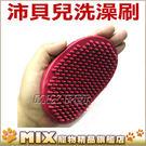 ◆MIX米克斯◆沛貝兒高級橡膠澡刷-大(...