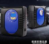 車載充氣泵電動小轎車便攜式汽車輪胎多功能12v車用打氣泵 維娜斯精品屋