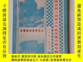 二手書博民逛書店罕見福建省第十屆青少年地學夏令營專輯(1991·7)Y15756